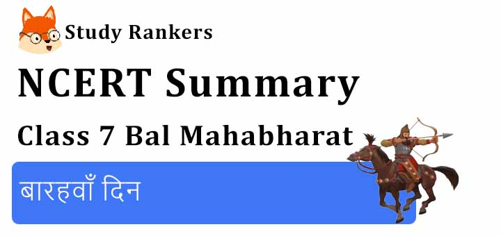 बारहवाँ दिन Class 7 Hindi Summary Bal Mahabharat