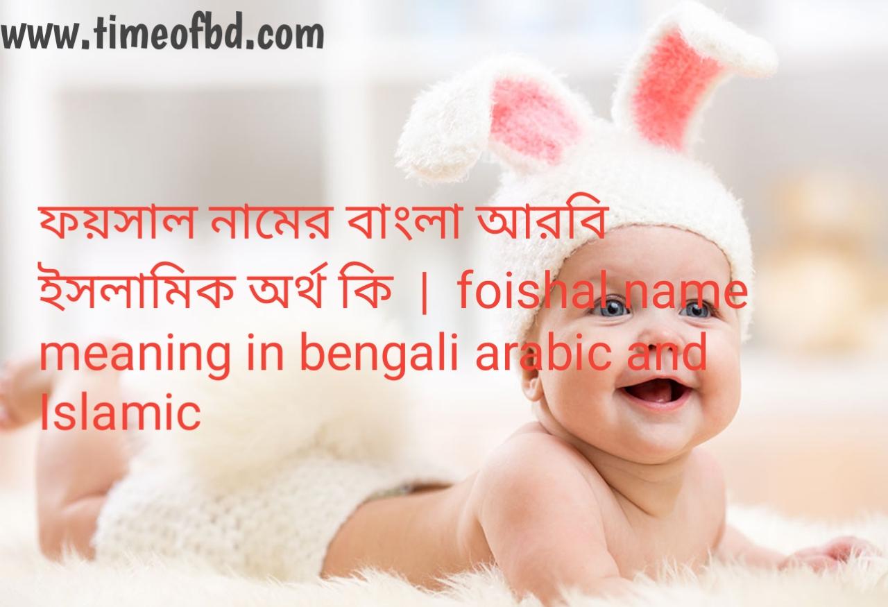 ফয়সাল নামের অর্থ কী, ফয়সাল নামের বাংলা অর্থ কি, ফয়সাল নামের ইসলামিক অর্থ কি, foisal name meaning in bengali