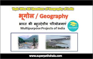 भारत की बहुउद्देशीय परियोजनाएं GK Questions SET 1