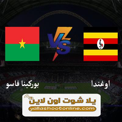 مباراة اوغندا وبوركينا فاسو اليوم