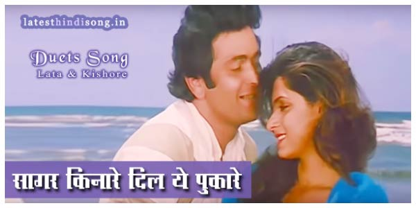 Saagar-kinaare-Dil-ye-Pukaare-Hindi-Lyrics
