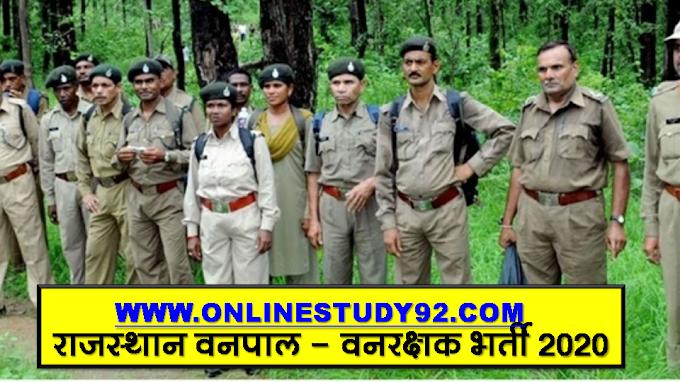 [PDF] राजस्थान फॉरेस्ट गार्ड सिलेबस 2021 | Rajasthan Forest Guard Syllabus 2021 | Rajasthan RSMSSB Vanrakshak Syllabus 2021