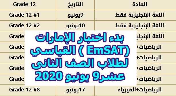 بدء اختبار الإمارات القياسي ( EmSAT) لطلاب الصف الثانى عشر9 يونيو 2020