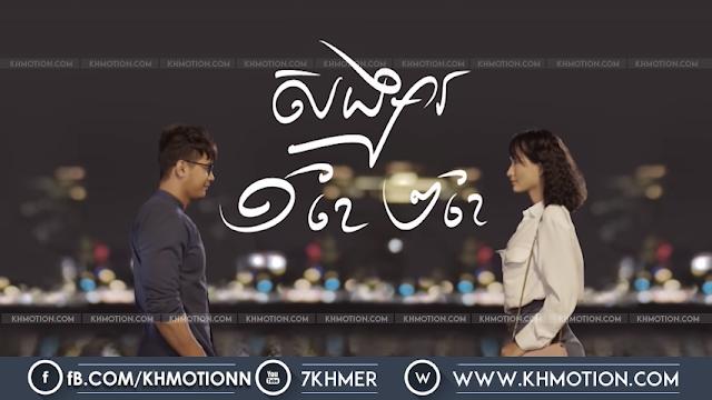 Songsa Mouy Khae Pi Khae