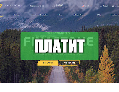 Скриншоты выплат с хайпа finastone.com