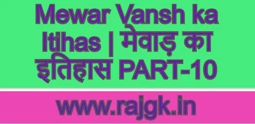 Mewar Vansh ka Itihas | मेवाड़ का इतिहास PART-10