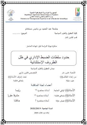 مذكرة ماستر: حدود سلطات الضبط الإداري في ظل الظروف الإستثنائية PDF