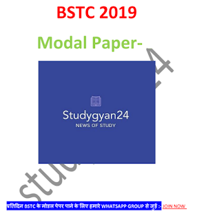 BSTC Practice Paper pdf Download   BSTC Modal Paper Download