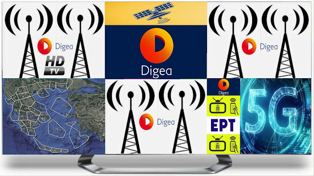 Επανασυντονισμό τηλεοπτικών καναλιών σε Ναύπλιο και Άργος φέρνει ο νέος δορυφορικός αναμεταδότης της Digea