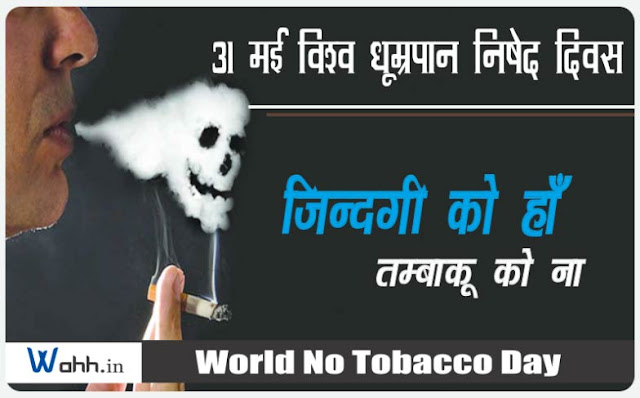 31-may-World-No-Tobacco-Day