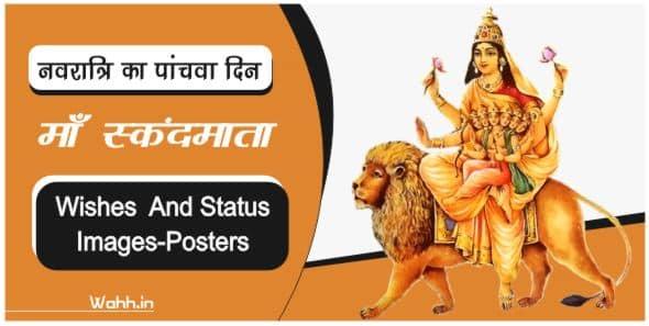 Navratri Mata Skandmata Wishes - Status