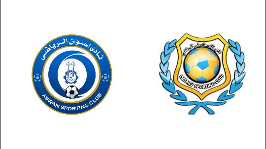 مشاهدة مباراة الإسماعيلي و اسوان بث مباشر ... الدوري المصري 14/05/2021