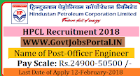 Hindustan Petroleum Corporation Limited Recruitment 2018 – Officer (Engineer)