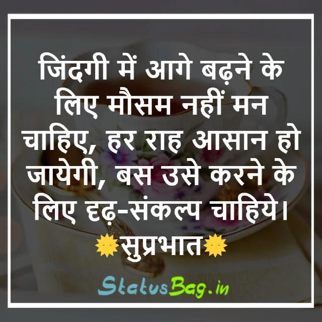 Good Morning For Whatsapp In Hindi