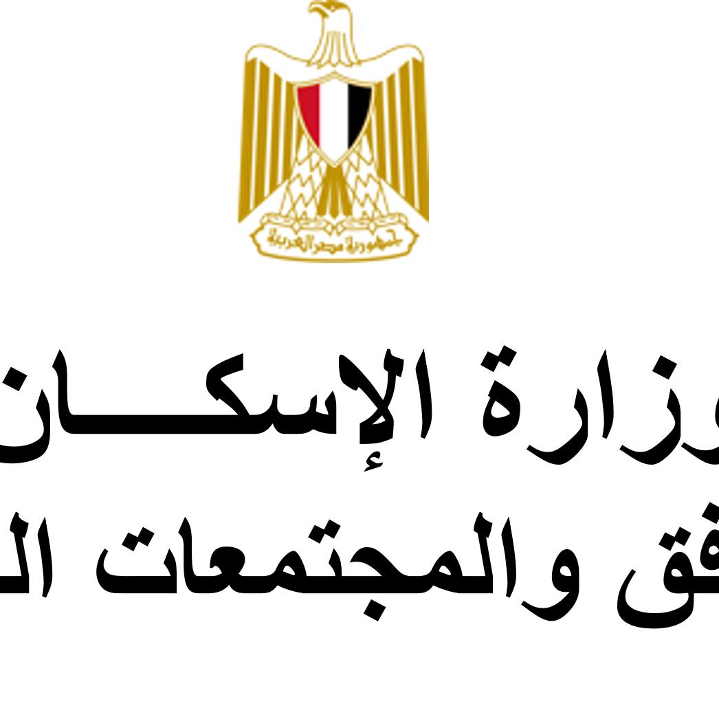 رئيس الجهاز: طرح 17 محلاً تجارياً وصيدليتين و 19 وحدة إدارية للبيع بالمزاد العلنى بمدينة 6 أكتوبر الجديدة