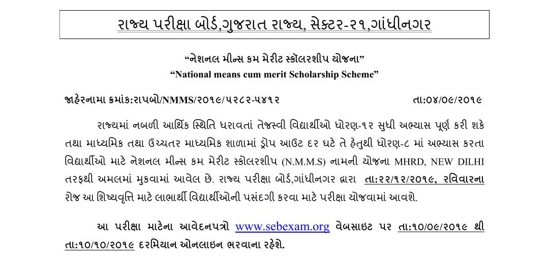 NMMS Exam Apply Online