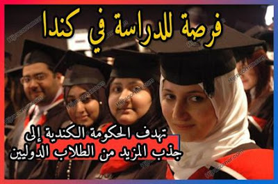 الدراسة في كندا, تهدف الحكومة الكندية إلى جذب المزيد من الطلاب الدوليين