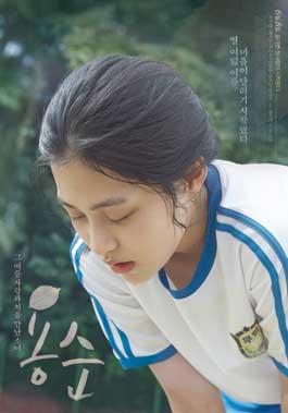 http://www.yogmovie.com/2017/12/yongsoon-2016-korean-movie.html