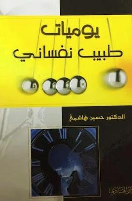 تحميل كتاب يوميات طبيب نفسانى حسين هاشمى