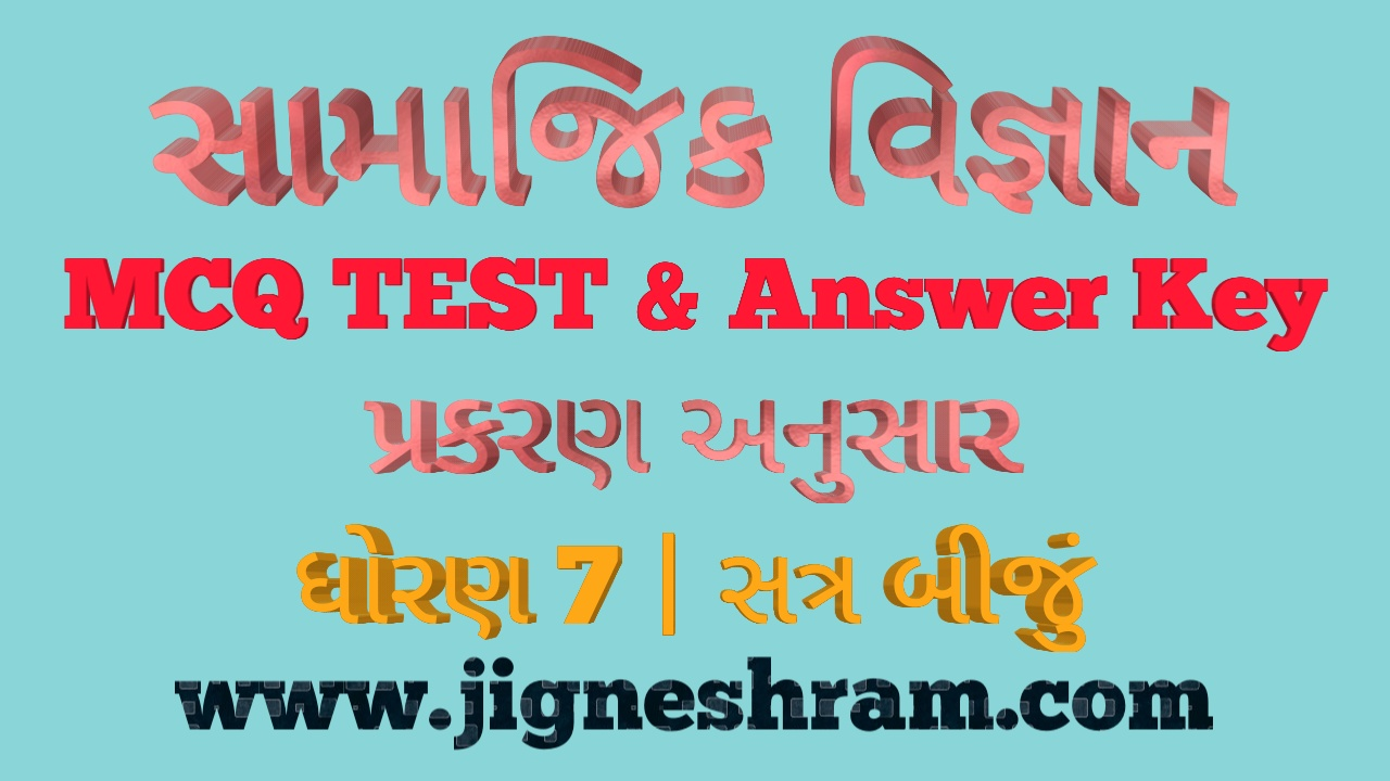 STD-7 | Social Science | SEM-2 | All Chapter MCQ & Answer in
