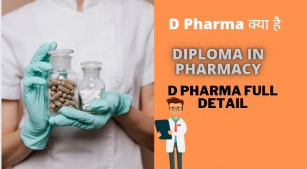 D Pharma Kya Hai In Hindi, D फार्मा करने के फायदे, D Pharma full Details In Hindi