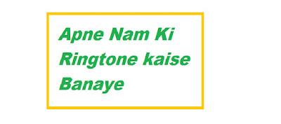 My Name Ringtone Maker Best Apps Download 2021