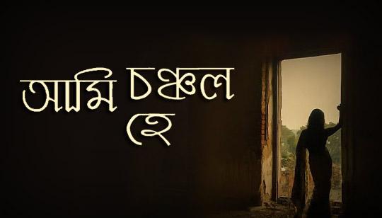 Ami Chanchalo Hey Lyrics Rabindra Sangeet by Jayati Chakraborty