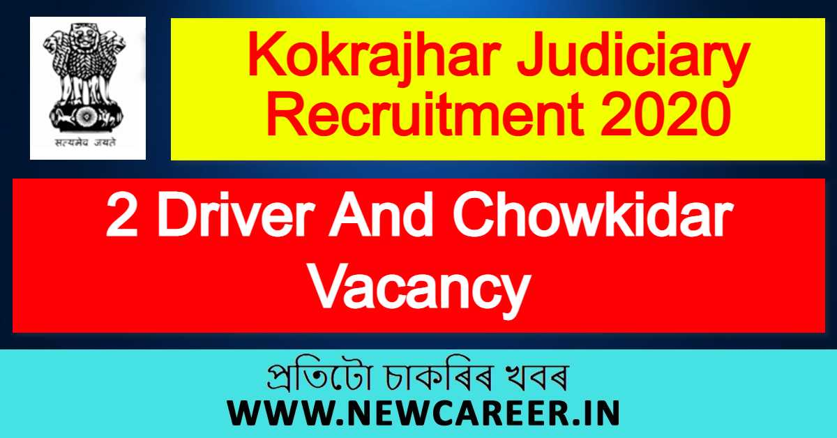 Kokrajhar Judiciary Recruitment 2020 : Apply For 2 Driver And Chowkidar Vacancy