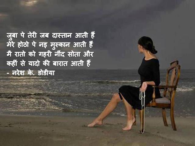 जुबा पे तेरी जब दास्तान आती हैं  Hindi Muktak By Naresh K. Dodia