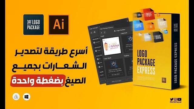 تصدير الشعار بجميع الصيغ بضغطة واحدة في الإليستريتور- Logo Package Express Extension ,ادزبي اليستريتور2019 سي سي,موقع بلال ارت