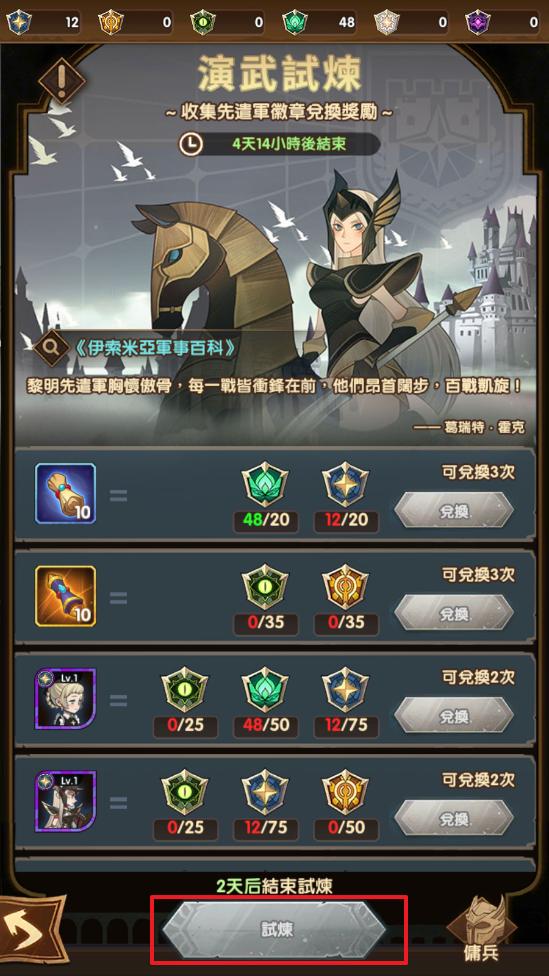 【遊戲】劍與遠征 演武試煉 推薦兌換
