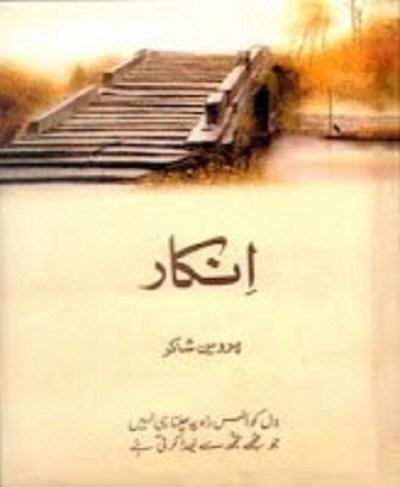 Inkaar Urdu Poetry Book By Parveen Shakir