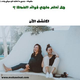 فوائد الضحك للوجه، فوائد الضحك علميا، فوائد الضحك للقلب، فوائد الضحك قبل النوم، فوائد الضحك للجسم، فوائد الضحك النفسية، فوائد الضحك الصحية، فوائد الضحك للانسان، فوائد يوغا الضحك، فوائد الضحك في الصباح، فوائد الضحك في الإسلام، فوائد الضحك في الليل، فوائد الضحك في الجسم، فوائد الضحك في حياتنا، فوائد الضحك في التخسيس، فوائد الضحك في المجتمع، فوائد الضحك والابتسامة، فوائد الضحك واضراره، فوائد الضحك والفكاهة، فوائد الضحك ويكيبيديا، فوائد الضحك وضغط الدم، فوائد الضحك وسلبياته، فوائد الضحك و البكاء، فوائد الضحك ومضاره، فوائد و اضرار الضحك، فوائد و مضار الضحك، هو فوائد الضحك، ما هي فوائد الضحك، ما هي فوائد الضحك واضراره، ما هي فوائد الضحك للقلب، ما هي فوائد الضحك للانسان، ما هي فوائد الضحك للجسم، فوائد نبات الضحك، من فوائد الضحك، فوائد الضحك من القلب، فوائد الضحك موضوع، فوائد الضحك مع، فوائد الضحك مختصر، ماهي فوائد الضحك، ما فوائد الضحك والابتسامة، ما فوائد الضحك للجسم، ما فوائد الضحك، ما فوائد الضحك للانسان، ما فوائد الضحك واضراره، ما فوائد الضحك موضوع، ما فوائد الكحل للشعر، ما فوائد الضحك للقلب، فوائد الضحك للحامل، فوائد الضحك للاطفال، فوائد الضحك للبشرة، فوائد الضحك للعقل، فوائد كثرة الضحك، فوائد الضحك فوائد الضحك، فوائد الضحك على الصحة، فوائد الضحك على الجسم، فوائد الضحك على البشرة، فوائد الضحك على القلب، فوائد الضحك عند الاطفال، فوائد الضحك على الإنسان، فوائد الضحك عند الرضيع، عن فوائد الضحك، موضوع عن فوائد الضحك بالانجليزي، كلمات عن فوائد الضحك، كلام عن فوائد الضحك، فقرة عن فوائد الضحك، تقرير عن فوائد الضحك، مقالات عن فوائد الضحك، فوائد الضحك صحيا، فوائد صحية للضحك، شو فوائد الضحك، فوائد الضحك حرق الدهون، فوائد الضحك جهاز المناعة، تعبير عن فوائد الضحك بالانجليزي، فوائد الضحك بالانجليزي، فوائد الضحك بالإنجليزية، فوائد الضحك بصوت عالي، فوائد الضحك الكثير، فوائد الضحك النفسية والجسدية، فوائد الضحك على صحة الانسان،