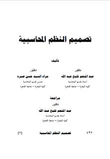تحميل كتاب تصميم النظم المحاسبية pdf مجلتك الإقتصادية
