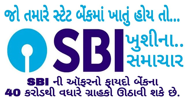 ift to 42 million customers of SBI, cheaper loan than today.