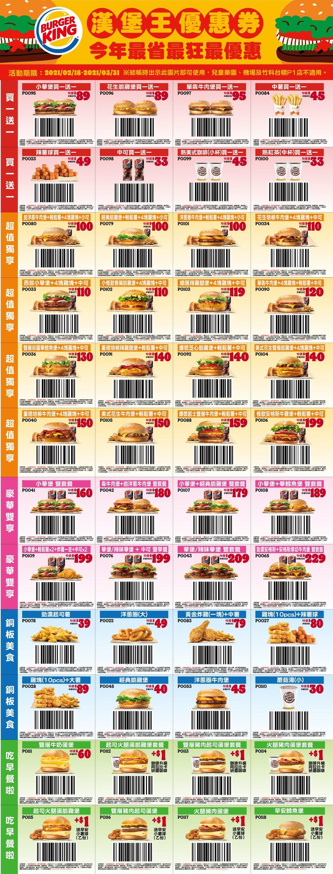【漢堡王】3月優惠券,買一送一