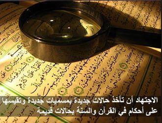Wahyu versus Ijtihad