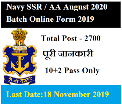 indian navy august 2020 batch recruitment,indian navy