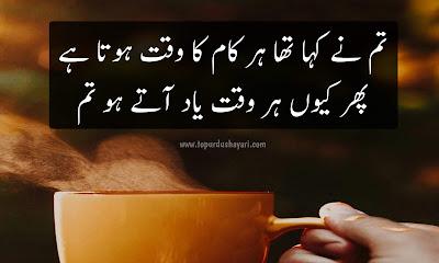 Good Morning Shayari For Love in Urdu