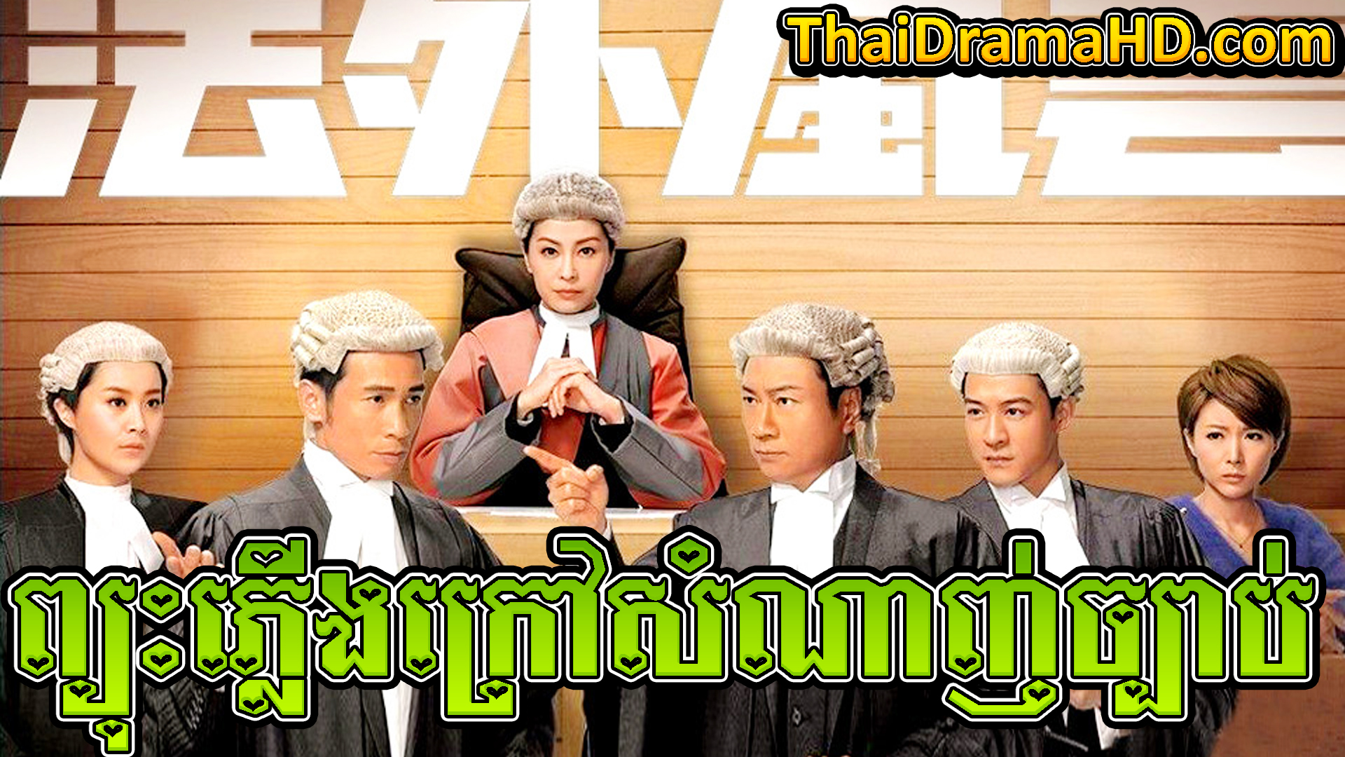 Phyouh Phleung Krao Samnanh Chbab | Thai Drama | Khmer Movie | Phumikhmer | movie-khmer | video4khmer | khmotions | kolabkhmer | khmer drama | ksdrama | cookingtips | roscheat | khmertimeskh | khmerkomsan | phumi7 | merlkon | film2us | movie2kh | sweetdrama | khmercitylove | khreplay | tvb cambodia drama | ckh7 | srokthai | phumimedia | phumi8 | khmer avenue | khmer search | Soyo | khmerfans