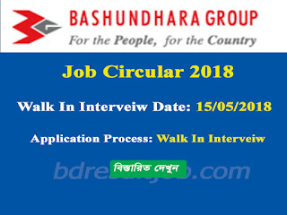 Bashundhara Multi Food Product Limited Job Circular 2018