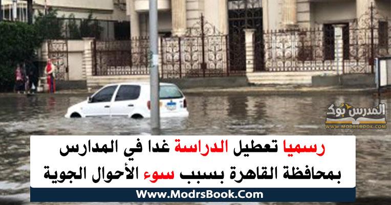 رسميا تعطيل الدراسة غدا في المدارس بمحافظة القاهرة بسبب سوؤ الأحوال الجوية
