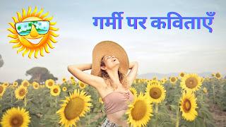 गर्मी पर कविता। Garmi Par Kavita In Hindi