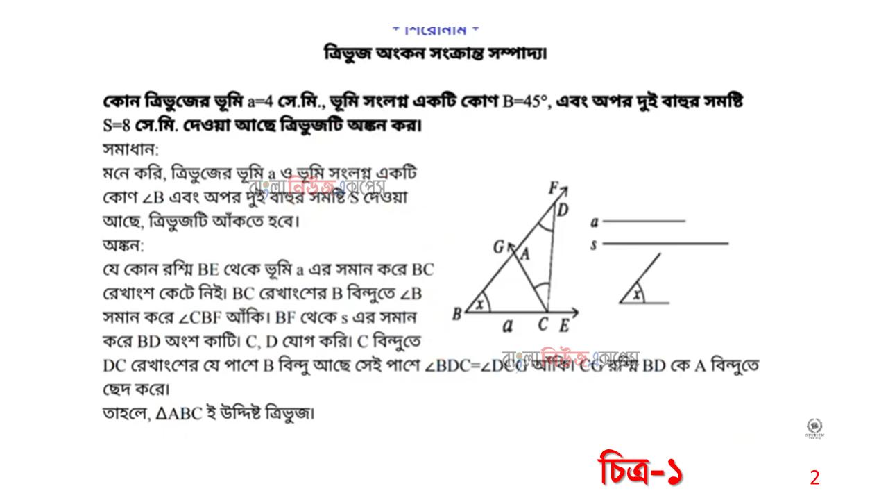 একটি ত্রিভুজের ভূমি a = 4 সে.মি.ভূমি সংলগ্ন কোণ B = 45°, এবং অপর বাহু দুইটির সমষ্টি S = ৪ সে.মি. ত্রিভুজটি অঙ্কন কর। (অংঙ্কনের চিহ্ন ও বিবরণ আবশ্যক) https://www.banglanewsexpress.com/