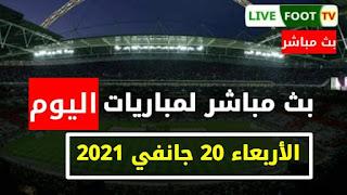 بث مباشر لمباريات اليوم : الأربعاء 20 جانفي 2021