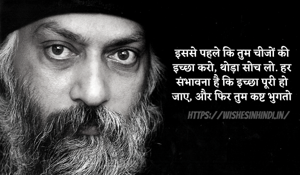 Best Osho Quotes In Hindi