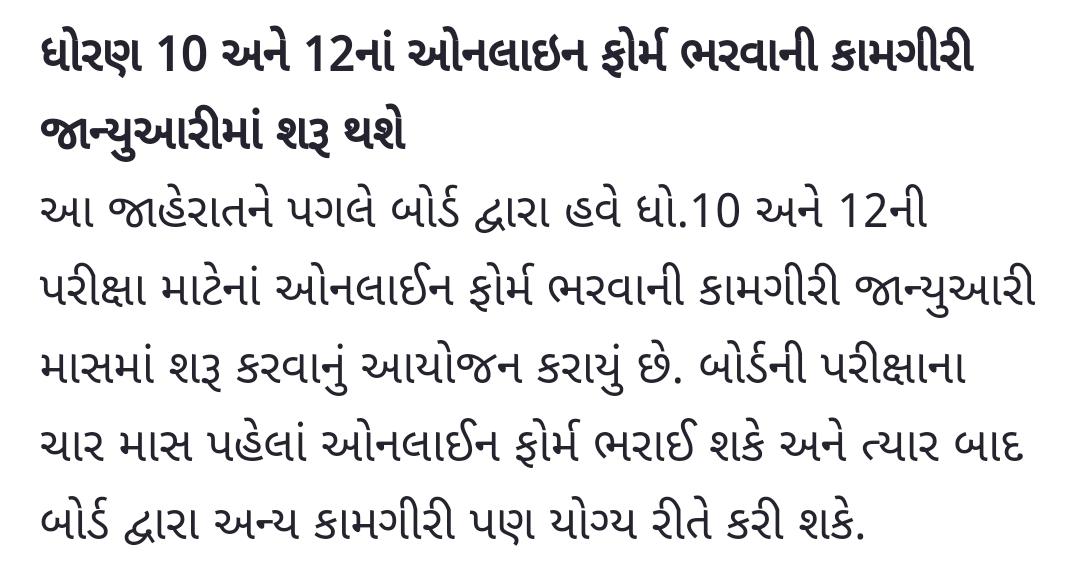 Gujarat high school board exam news 2021