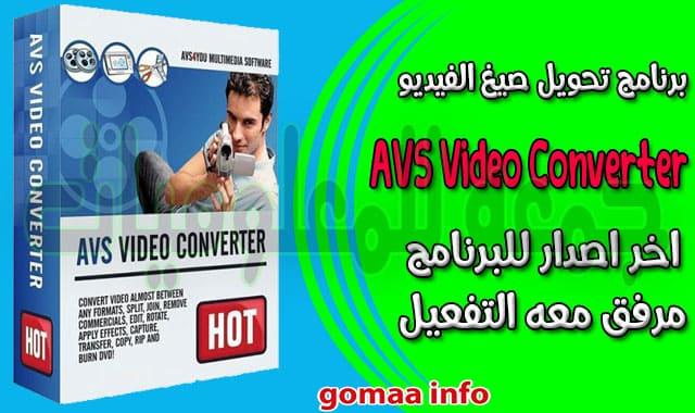 برنامج تحويل صيغ الفيديو  AVS Video Converter