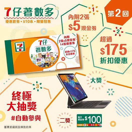 7-Eleven: 買$10「7仔著數多」優惠套券 參加大抽獎贏iPad 至7月26日