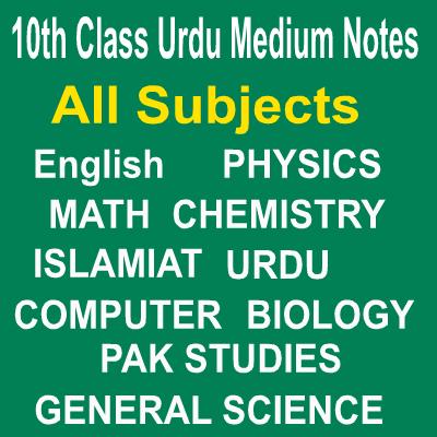 10th Class All Subjects Punjab Boards URDU Medium Notes In PDF